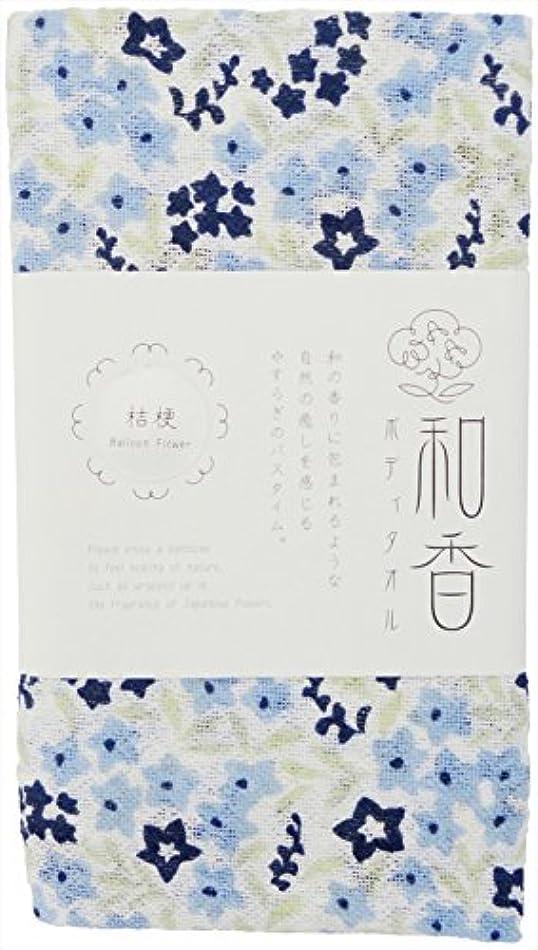六分儀記念碑的な柔和宮本 ボディタオル 肌にやさしい天然素材コットン 『和香』 桔梗 0 32×90cm