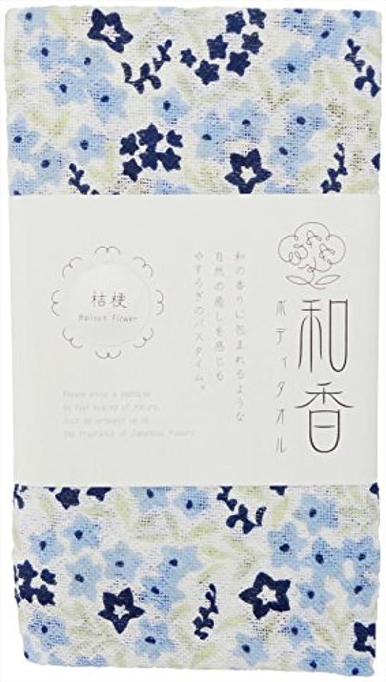 円周大学千宮本 ボディタオル 肌にやさしい天然素材コットン 『和香』 桔梗 0 32×90cm