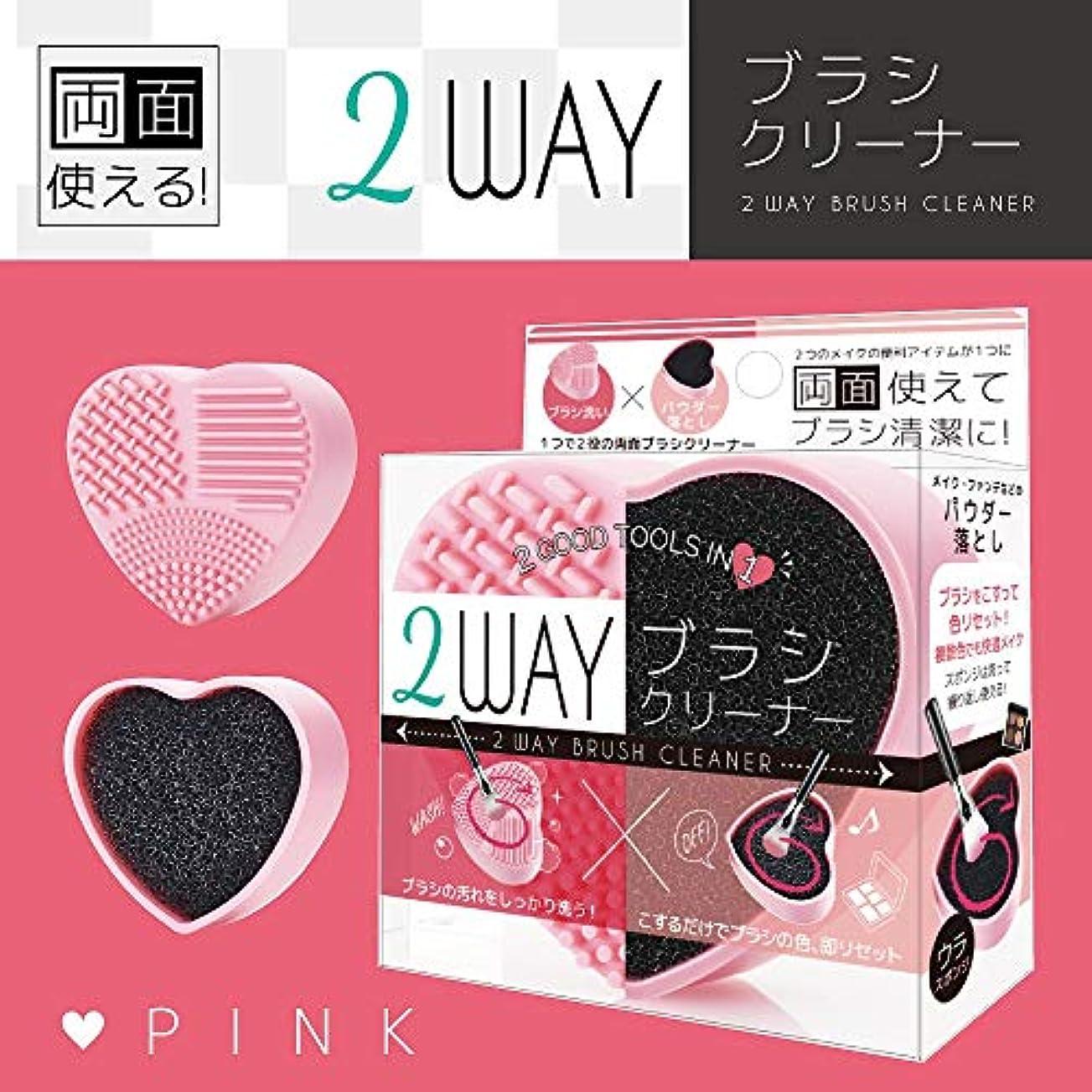 縫い目フォアマン写真を描く2WAYブラシクリーナー ピンク BC01