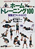 ホームトレーニング100―軍隊式フィットネス〈2〉