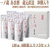 一ノ蔵 あま酒(甘酒) 130g 30個入り 「6個箱入り×5セット」 蔵元直送便