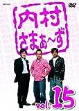 内村さまぁ~ず Vol.15 [DVD]