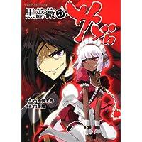 黒薔薇のサブロ (Emotion Comics 16)