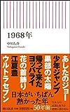 「1968年 (朝日新書)」販売ページヘ