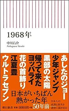 1968年 (朝日新書)