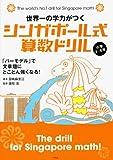 世界一の学力がつくシンガポール式算数ドリル 小学1〜6年: 「バーモデル」で文章題にとことん強くなる!