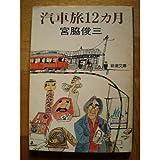 汽車旅12ヵ月 (新潮文庫)