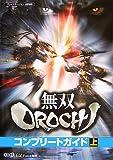 「無双OROCHI コンプリートガイド 上」の画像
