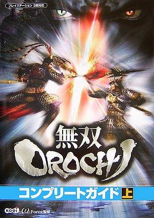 無双OROCHIコンプリートガイド〈上〉の詳細を見る