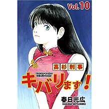 高杉刑事キバリます! Vol.10