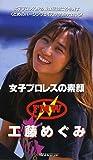 女子プロレスの素顔 工藤めぐみ [DVD]