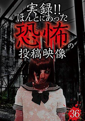 実録!!ほんとにあった恐怖の投稿映像 36 [DVD]