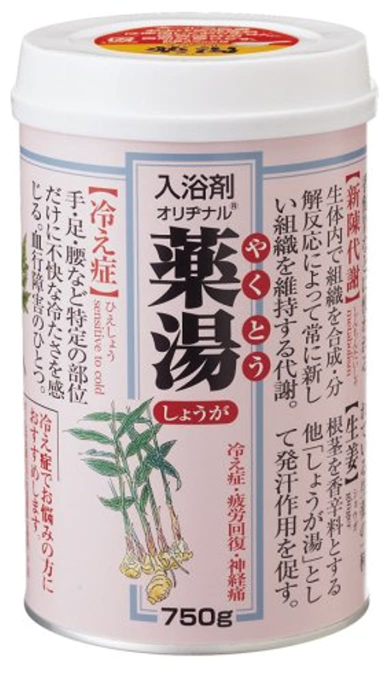 インディカアレルギーキャラバンオリヂナル薬湯 しょうが 750g