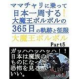 ママチャリに乗って日本一周!大魔王ポルポルの365日の軌跡と征服Part5