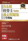 2016年版出る順社労士 ウォーク問 過去問題集 1 労働編 (出る順社労士シリーズ)