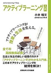 アクティブラーニング入門 (アクティブラーニングが授業と生徒を変える)