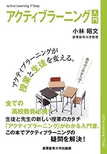 アクティブラーニング入門 (アクティブラーニングが授業と生徒を変える)の詳細を見る