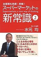 スーパーマーケットの新常識2