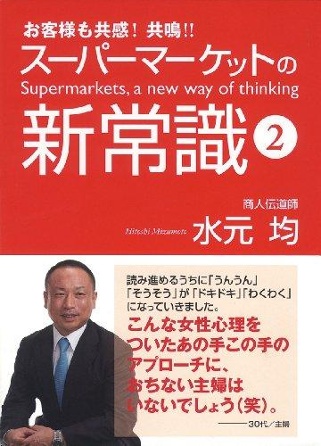 スーパーマーケットの新常識2の詳細を見る