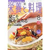 栄養と料理 2010年 08月号 [雑誌]