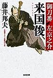 来国俊: 御刀番 左 京之介(二) (光文社時代小説文庫)