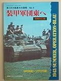 第2次大戦最大の激戦 No.9 装甲軍団東へ (戦車マガジン5月号別冊)