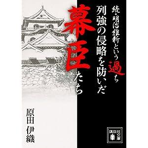 続・明治維新という過ち 列強の侵略を防いだ幕臣たち (講談社文庫)