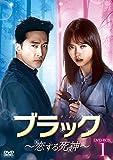 [DVD]ブラック~恋する死神~ DVD-SET1