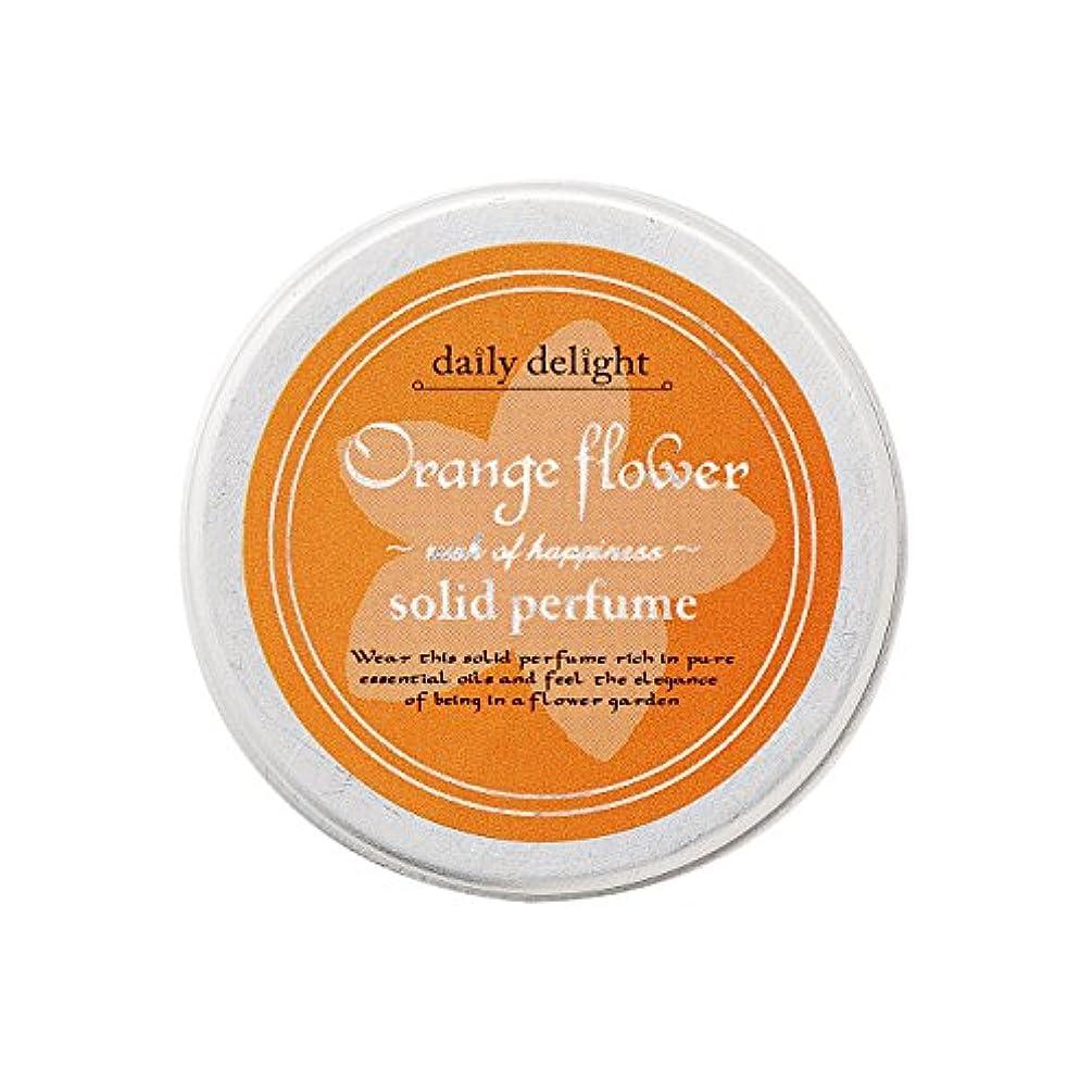 徹底的にいろいろ目的デイリーディライト 練り香水 オレンジフラワー  10g(香水 携帯用 ソリッドパフューム アルコールフリー なつかしい甘さが残るオレンジフラワーの香り)