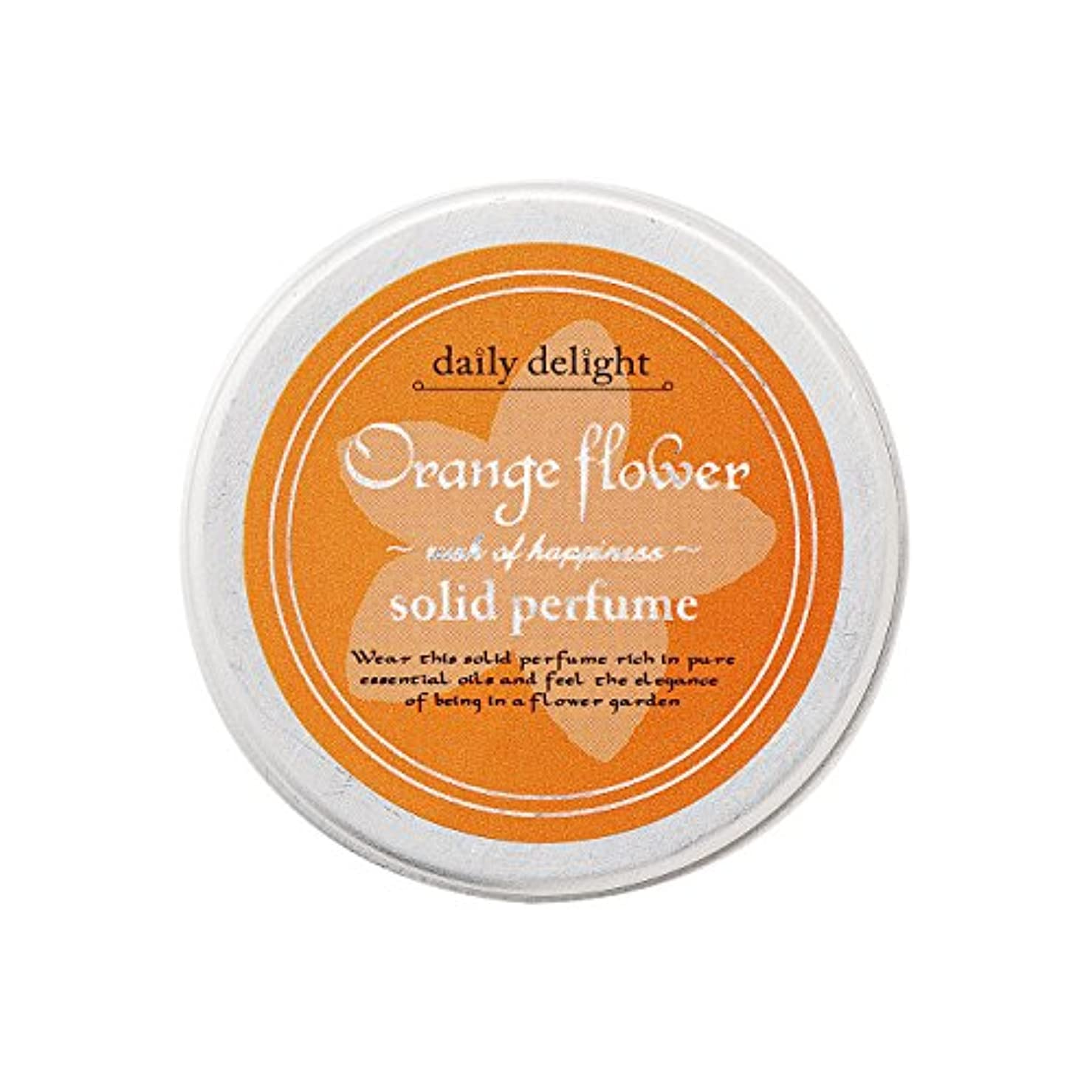 きょうだい嵐の飲み込むデイリーディライト 練り香水 オレンジフラワー  10g(香水 携帯用 ソリッドパフューム アルコールフリー なつかしい甘さが残るオレンジフラワーの香り)