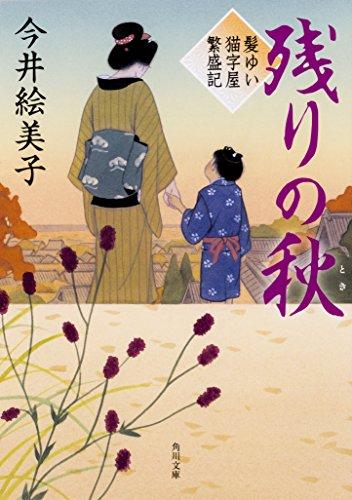 残りの秋 髪ゆい猫字屋繁盛記 (角川文庫)の詳細を見る