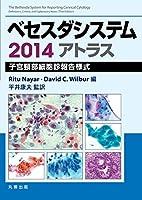 ベセスダシステム2014アトラス 子宮頸部細胞診報告様式