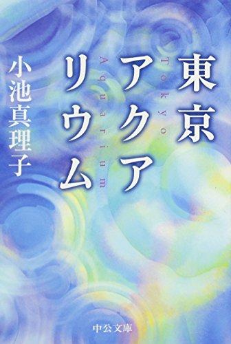 東京アクアリウム (中公文庫)の詳細を見る