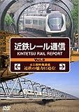 近鉄レール通信 Vol.2 [DVD]