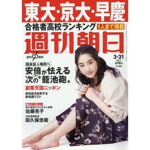 週刊朝日 2017年 3/31 号 [雑誌]
