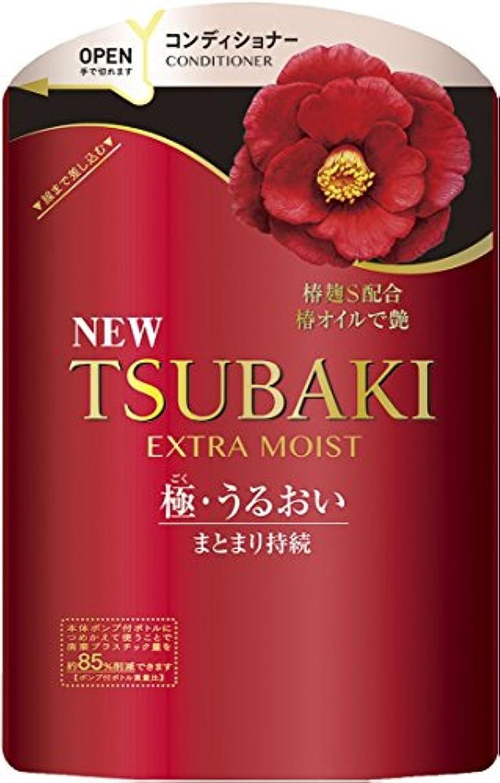 期限単調な服を洗うTSUBAKI エクストラモイスト コンディショナー つめかえ用 345ml