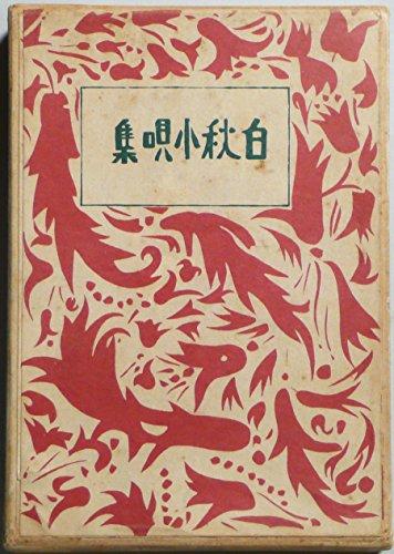 白秋小唄集 (1969年)
