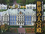 世界の大宮殿 (空から見る驚異の歴史シリーズ)