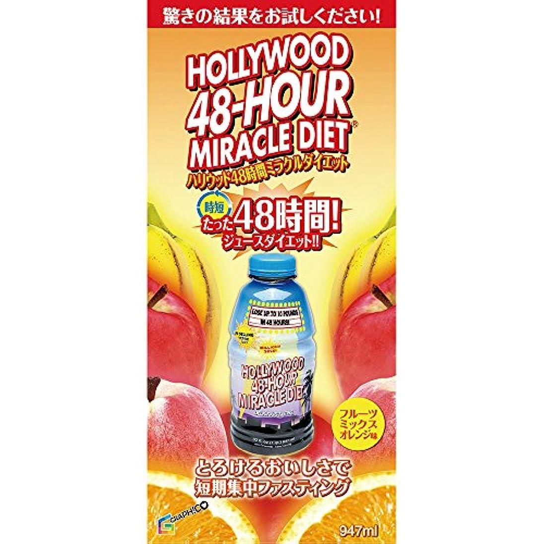 小数香ばしい従事するハリウッド48時間 ミラクルダイエット (フルーツミックスオレンジ味) 947ml