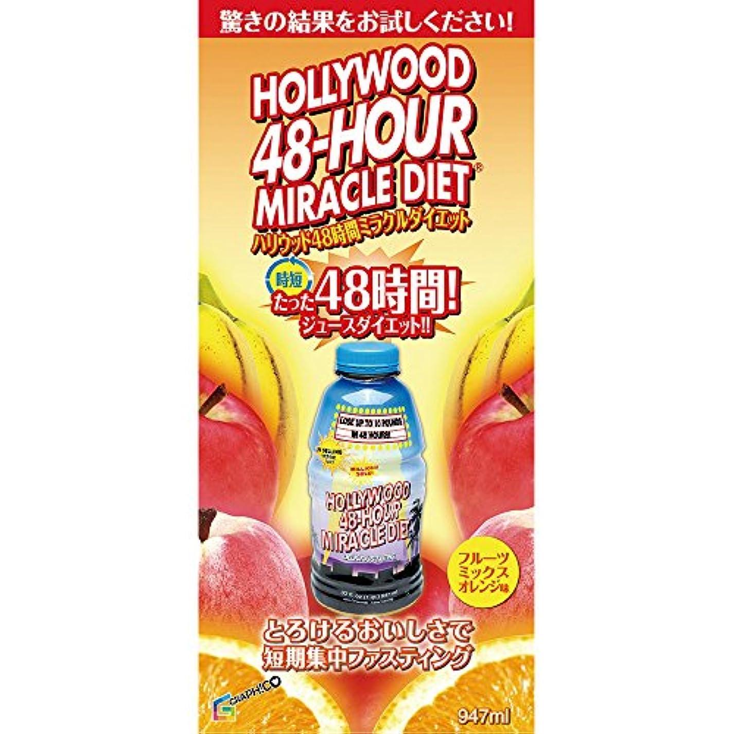 デンプシー味方密輸ハリウッド48時間 ミラクルダイエット (フルーツミックスオレンジ味) 947ml