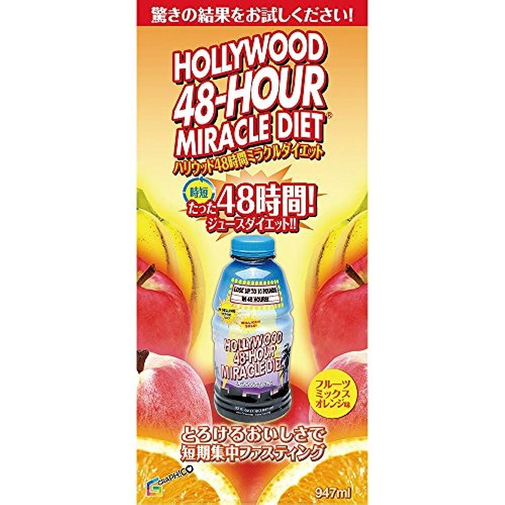 通知するアンケート修理工ハリウッド48時間 ミラクルダイエット (フルーツミックスオレンジ味) 947ml