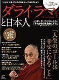 ダライ・ラマ法王と日本人—いま、すべての日本人へ!「魂のことば」 (Town Mook)