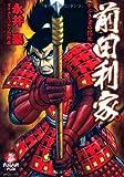 前田利家 3 (SPコミックス)
