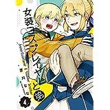 【コミック】女装コスプレイヤーと弟(全4巻)