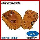 Promark プロマーク 野球グラブ グローブ 軟式一般 捕手用 キャッチャーミット オレンジ 左用 PCM-4363RH