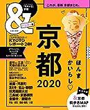&TRAVEL 京都 2020 【ハンディ版】
