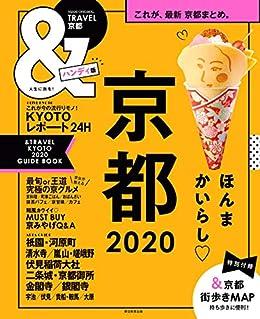 [朝日新聞出版]の&TRAVEL 京都 2020