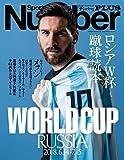 Number PLUS ロシアW杯蹴球読本 (Sports Graphic Number PLUS(スポーツ・グラフィック ナンバープラス))