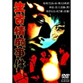 生首情痴事件 [DVD]