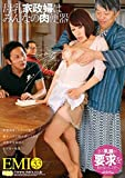 母乳家政婦はみんなの肉便器 EMI マルクス兄弟 [DVD]